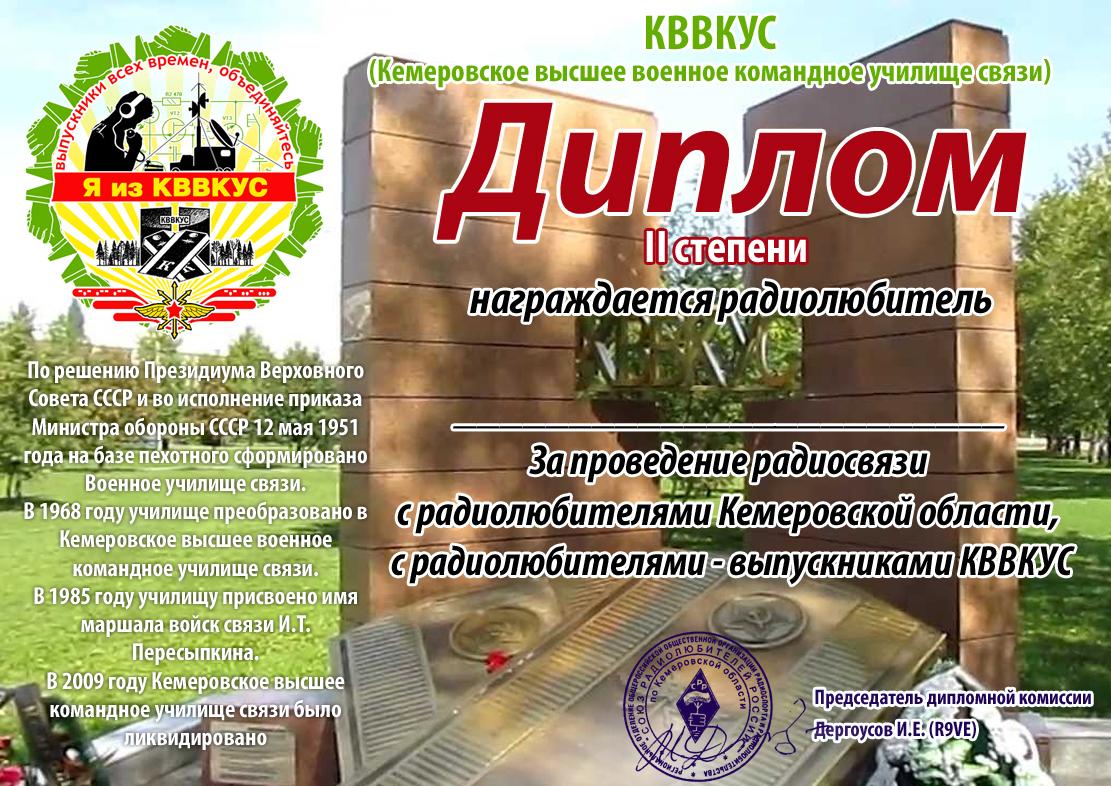 Диплом КВВКУС - вторая степень