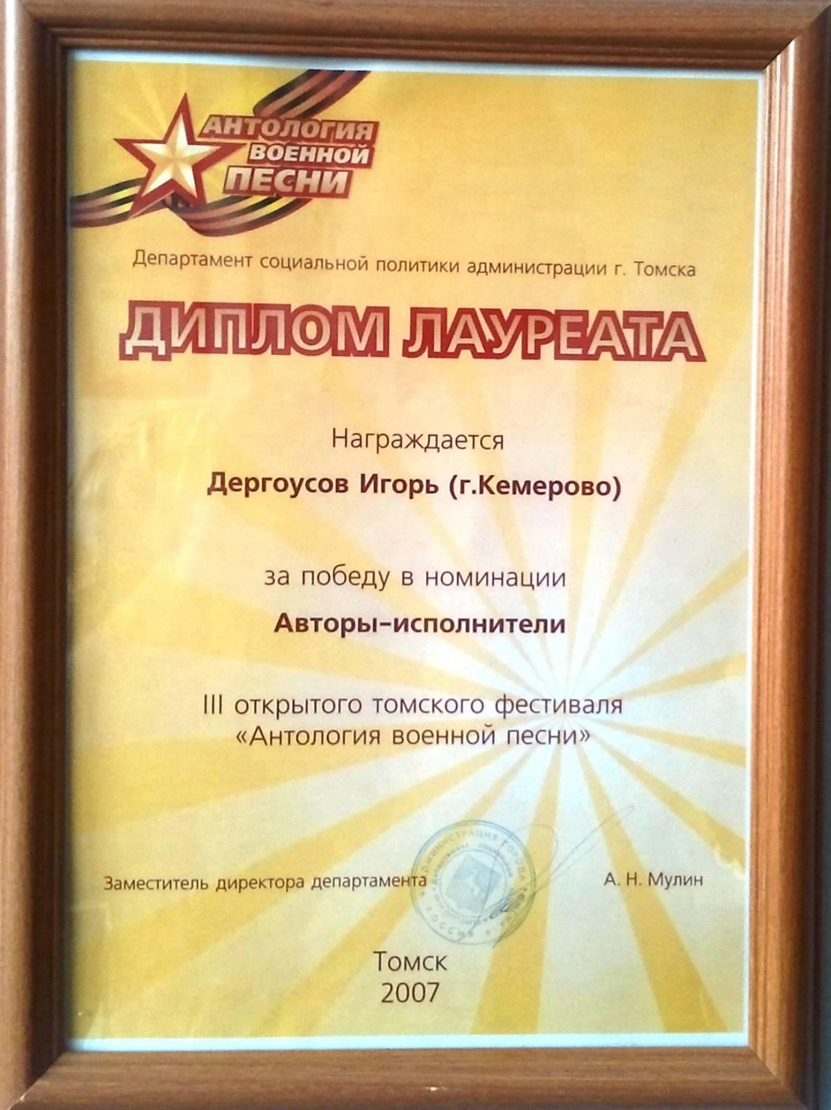 Диплом фестиваль