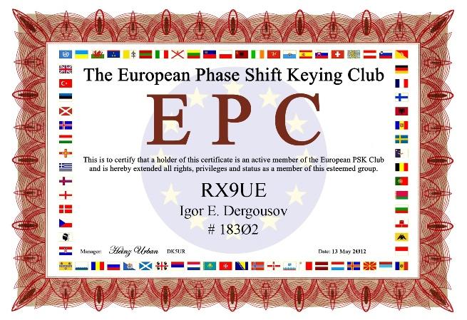 Сертификат EPC