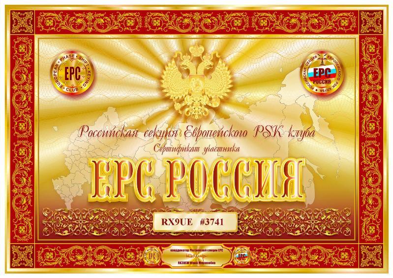 Сертификат EPC Россия